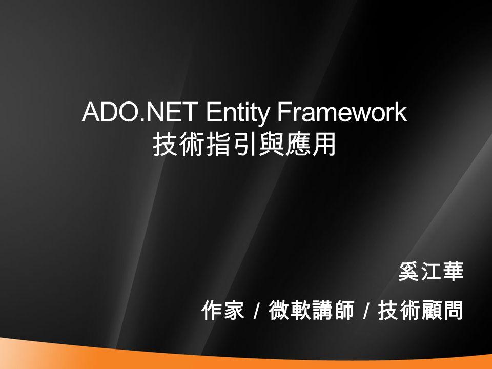 ADO.NET Entity Framework 技術指引與應用