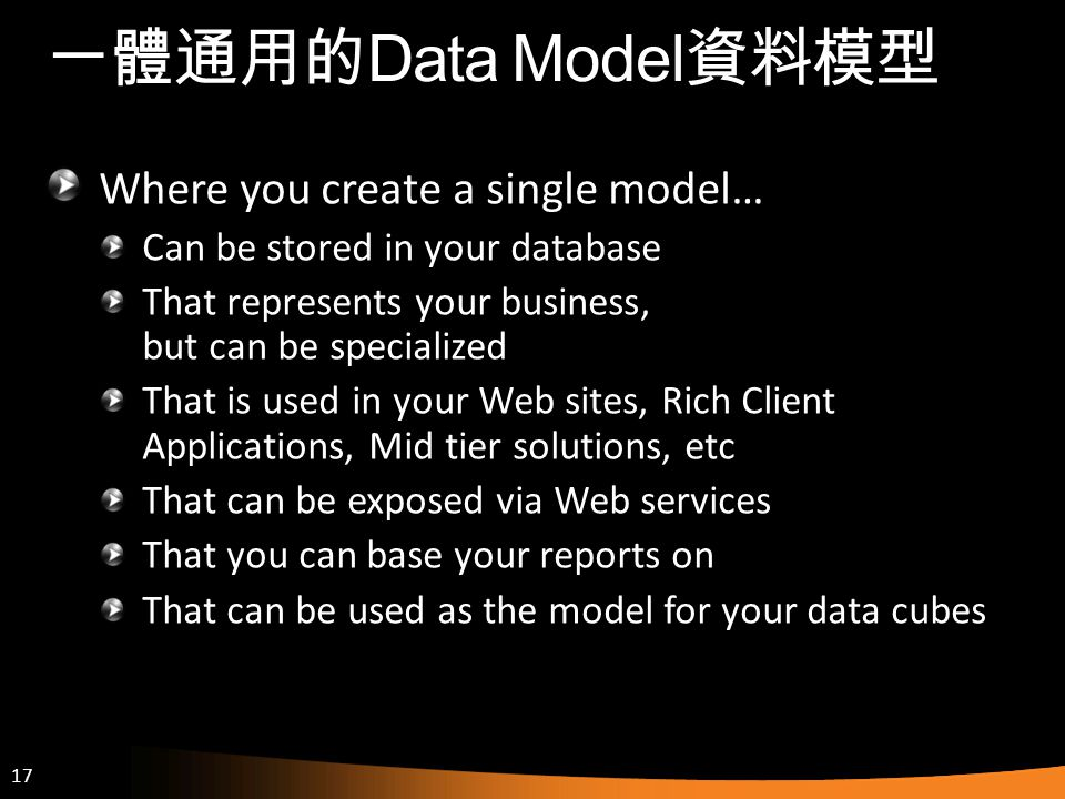 一體通用的Data Model資料模型 Where you create a single model…