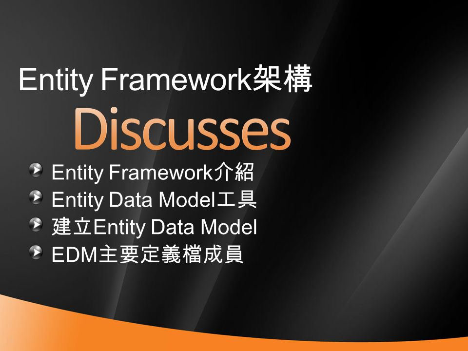 Discusses Entity Framework架構 Entity Framework介紹 Entity Data Model工具