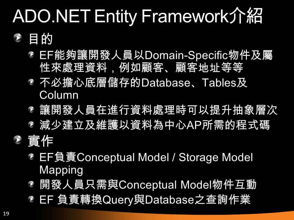 ADO.NET Entity Framework介紹