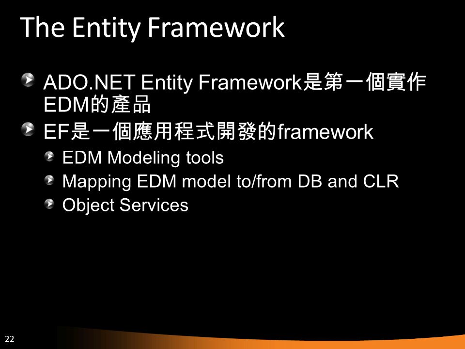 The Entity Framework ADO.NET Entity Framework是第一個實作EDM的產品