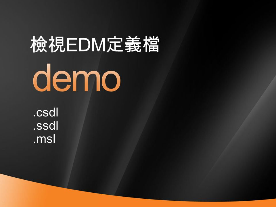 demo 檢視EDM定義檔 .csdl .ssdl .msl 4/6/2017 11:35 AM