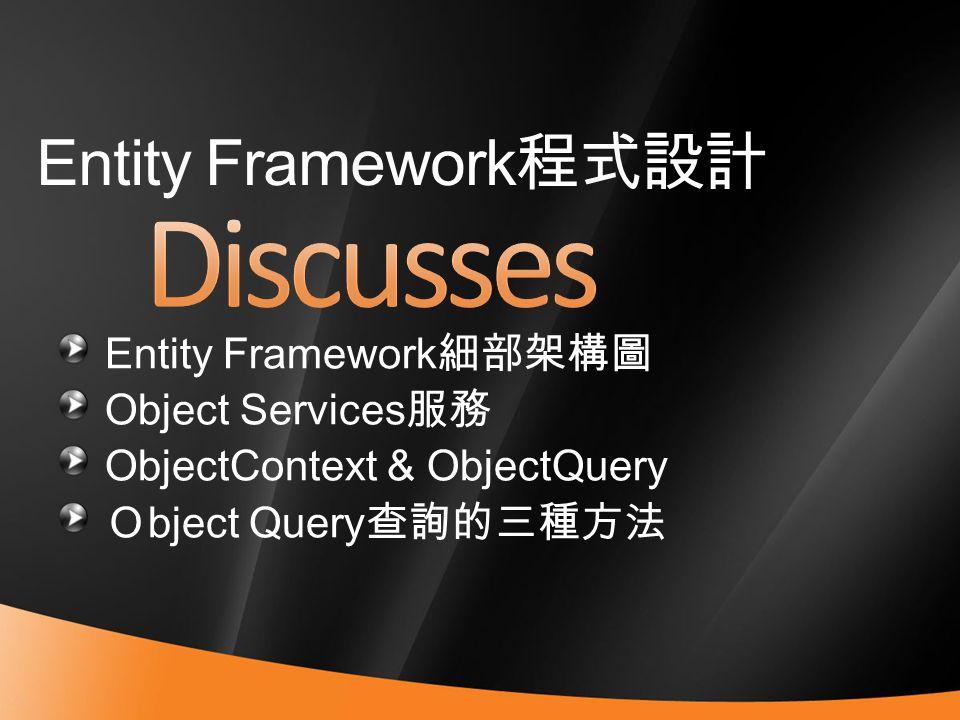 Discusses Entity Framework程式設計 Entity Framework細部架構圖 Object Services服務