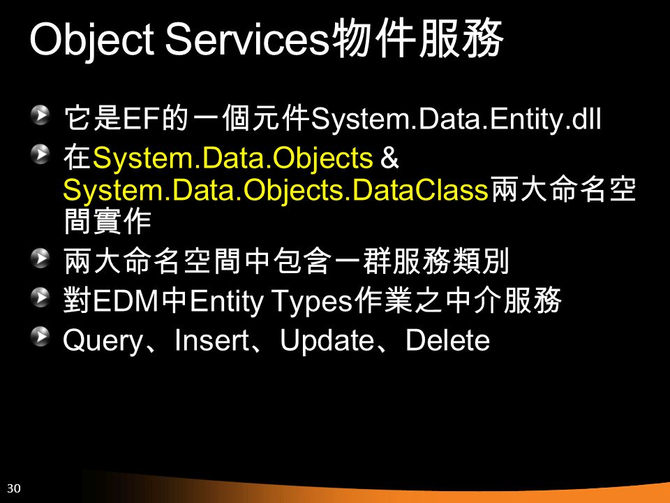 Object Services物件服務 它是EF的一個元件System.Data.Entity.dll