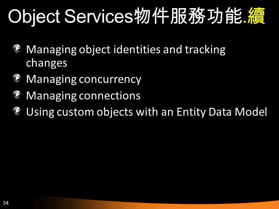 Object Services物件服務功能.續