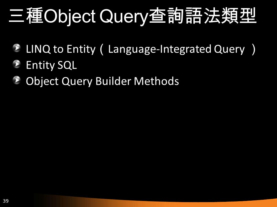 三種Object Query查詢語法類型 LINQ to Entity(Language-Integrated Query )