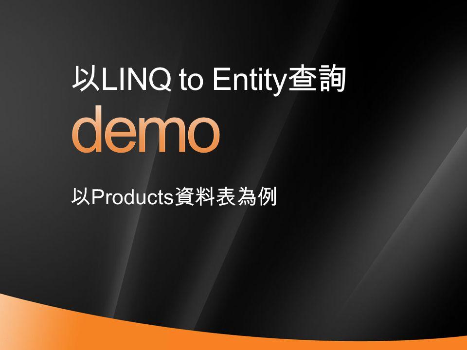 demo 以LINQ to Entity查詢 以Products資料表為例 4/6/2017 11:35 AM