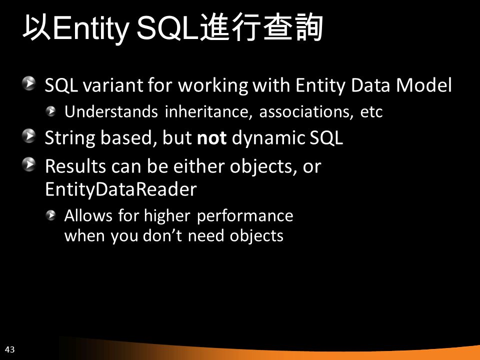 以Entity SQL進行查詢 SQL variant for working with Entity Data Model
