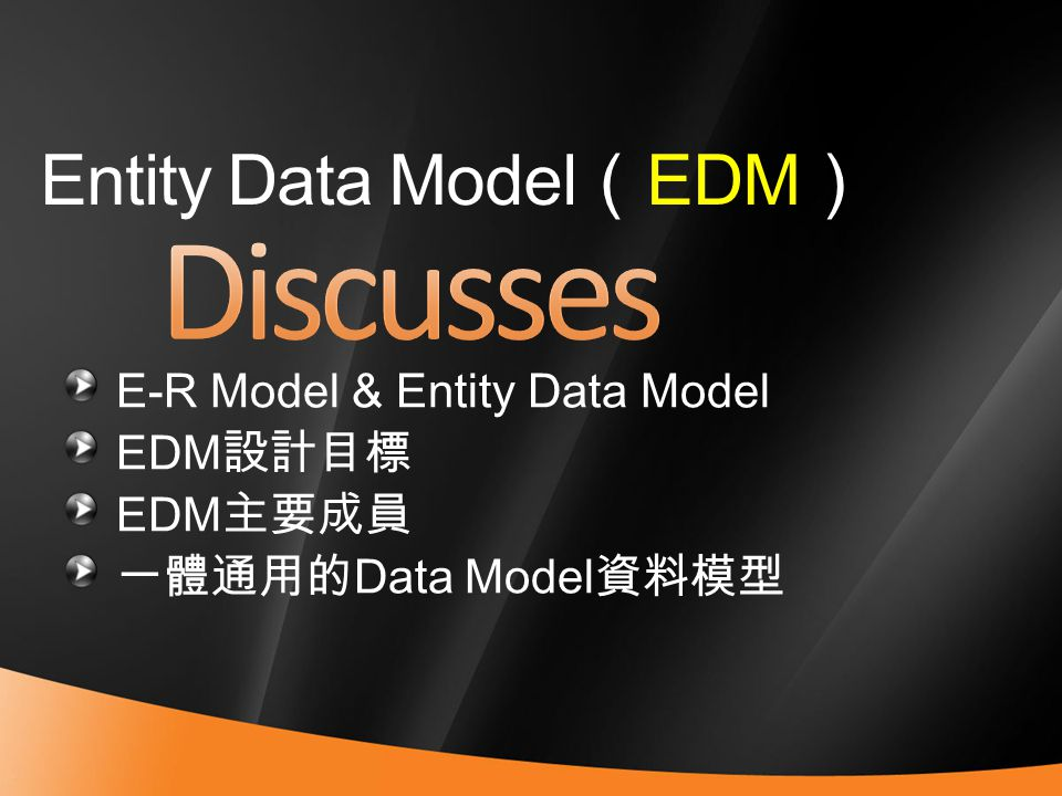 Entity Data Model(EDM)