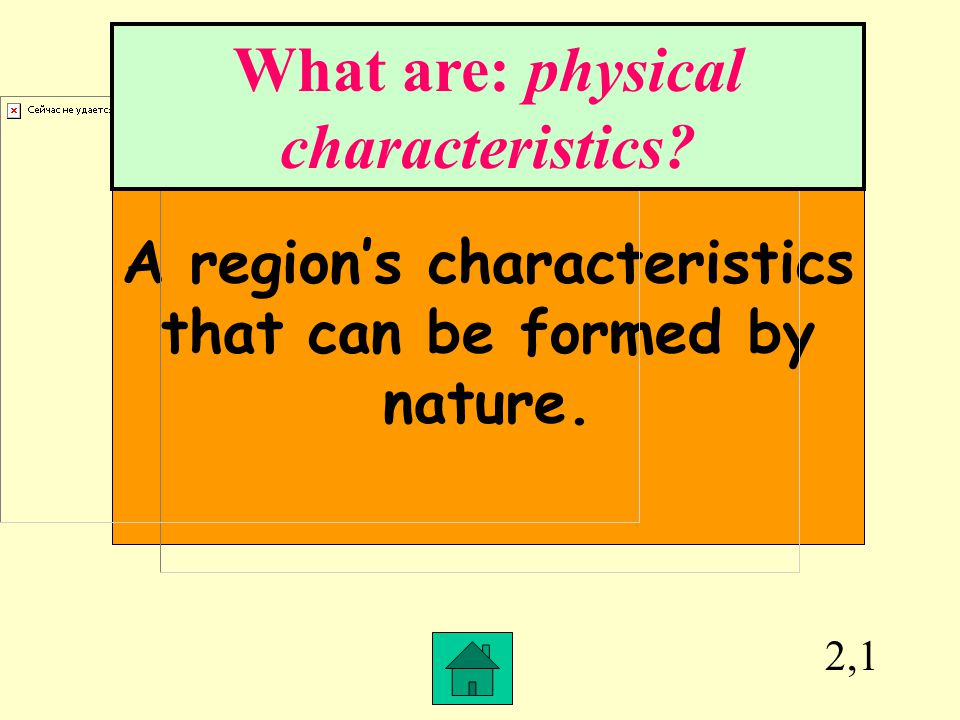 What are: physical characteristics