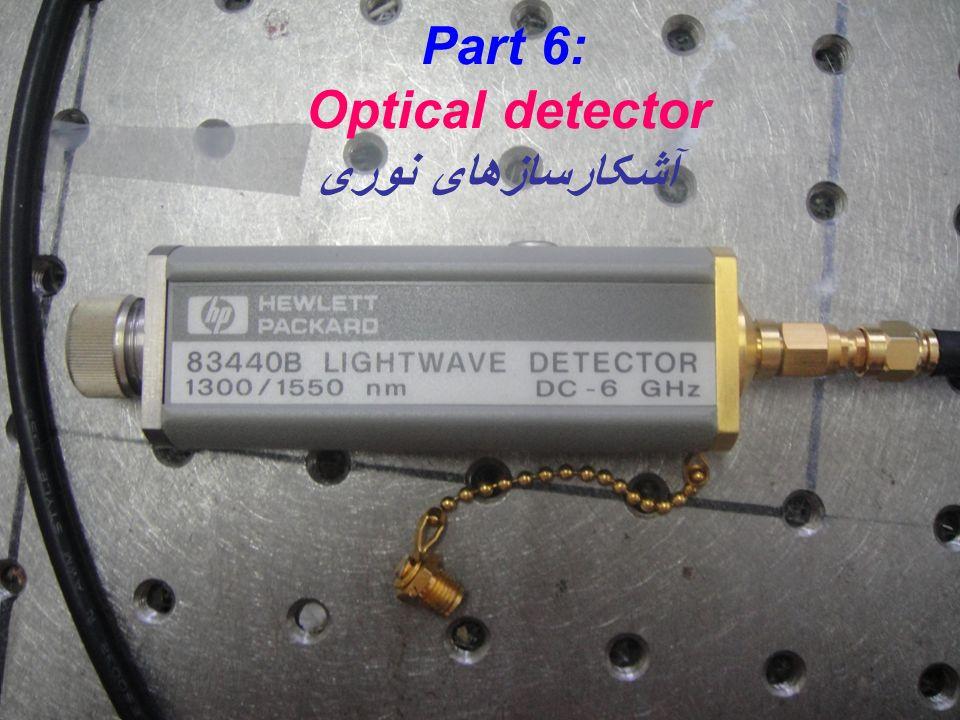 Part 6: Optical detector آشکارسازهای نوری