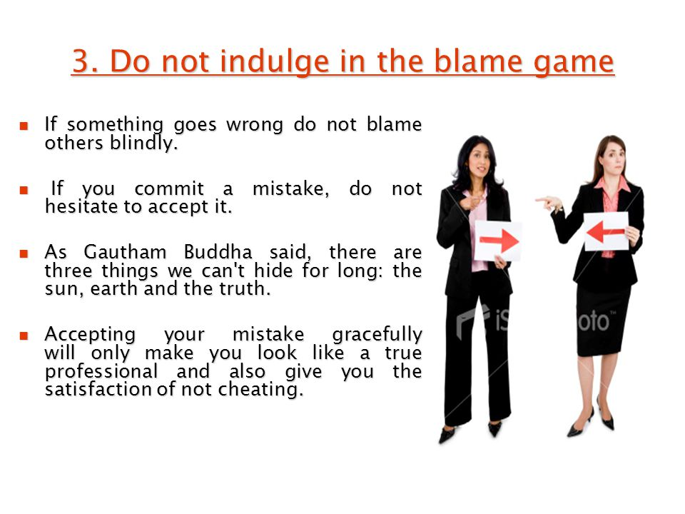 3. Do not indulge in the blame game