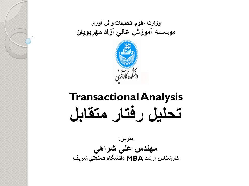تحلیل رفتار متقابل Transactional Analysis مهندس علي شراهي
