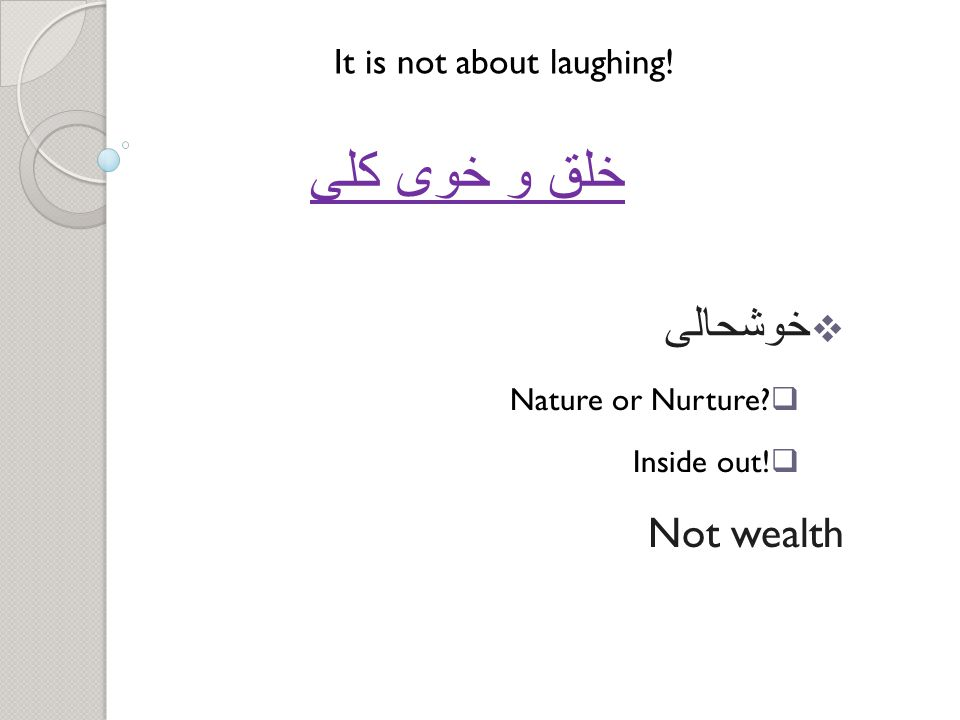 خلق و خوی کلی خوشحالی Nature or Nurture Inside out! Not wealth