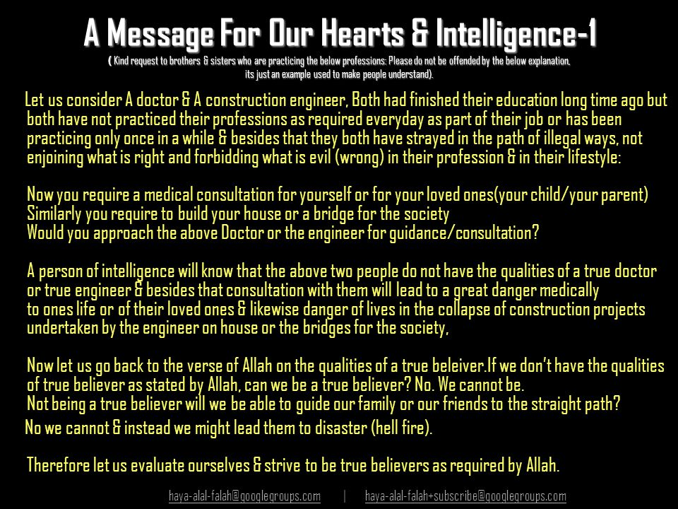 A Message For Our Hearts & Intelligence-1 ( Kind request to brothers & sisters who are practicing the below professions: Please do not be offended by the below explanation, its just an example used to make people understand).