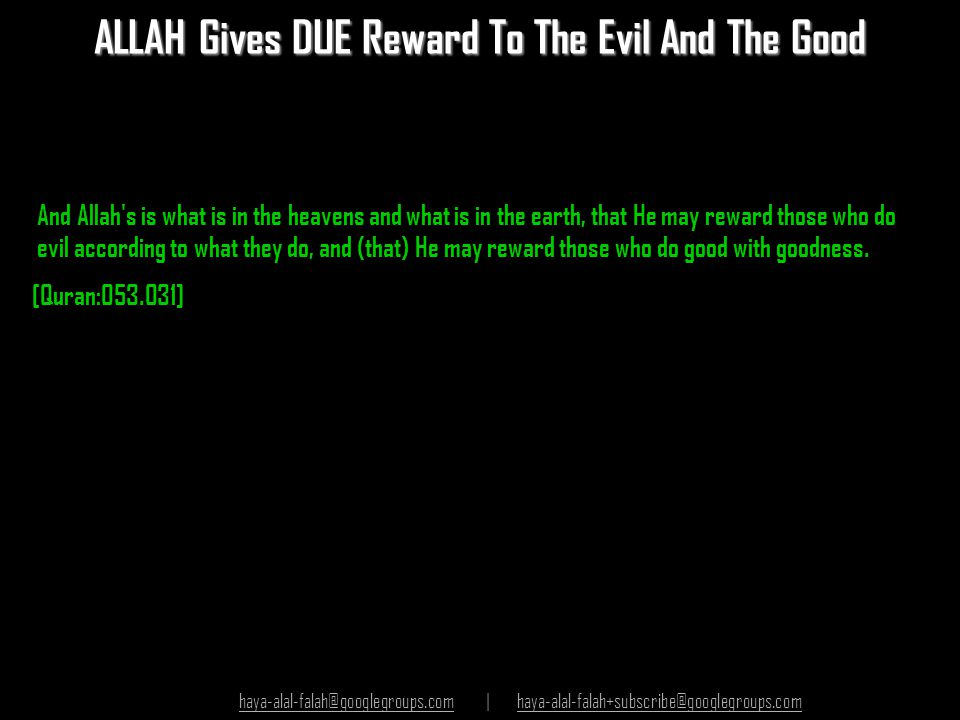 ALLAH Gives DUE Reward To The Evil And The Good
