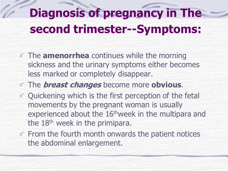 Diagnosis of pregnancy in The second trimester--Symptoms: