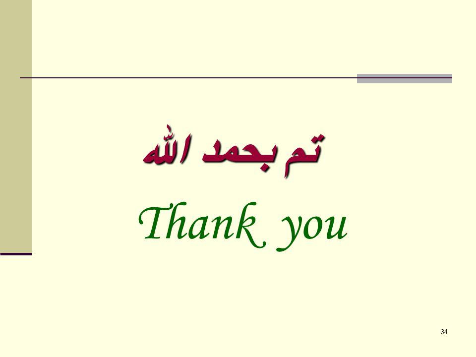 تم بحمد الله Thank you