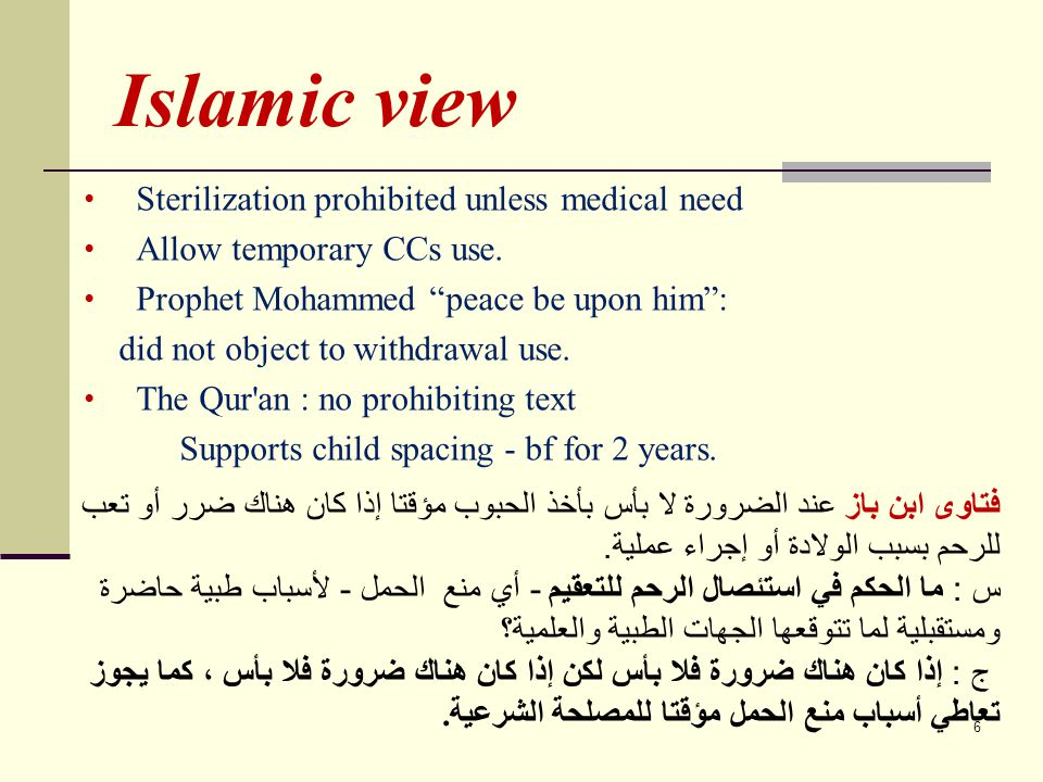 Islamic view Sterilization prohibited unless medical need