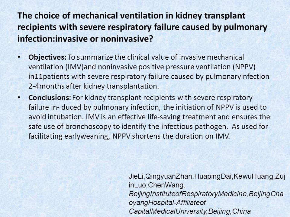 The choice of mechanical ventilation in kidney transplant recipients with severe respiratory failure caused by pulmonary infection:invasive or noninvasive