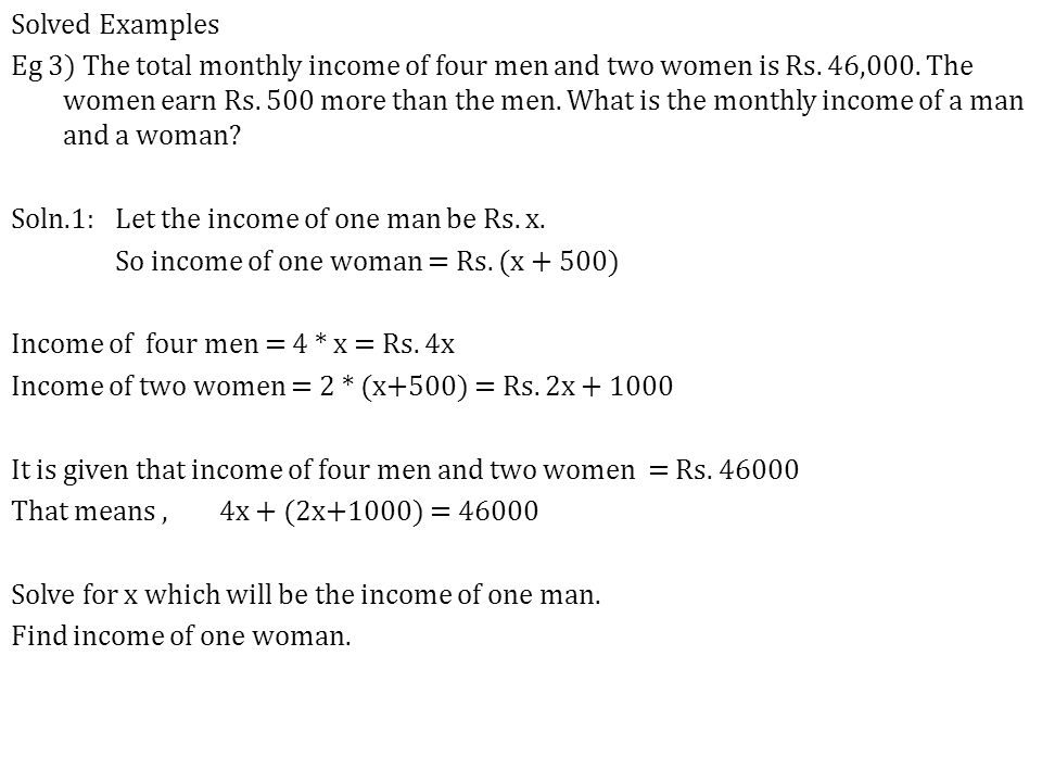 Solved Examples Eg 3) The total monthly income of four men and two women is Rs.