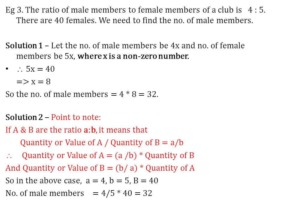 Eg 3. The ratio of male members to female members of a club is 4 : 5