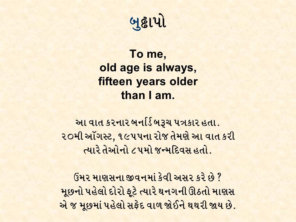çþëtvtu To me, old age is always, fifteen years older than I am