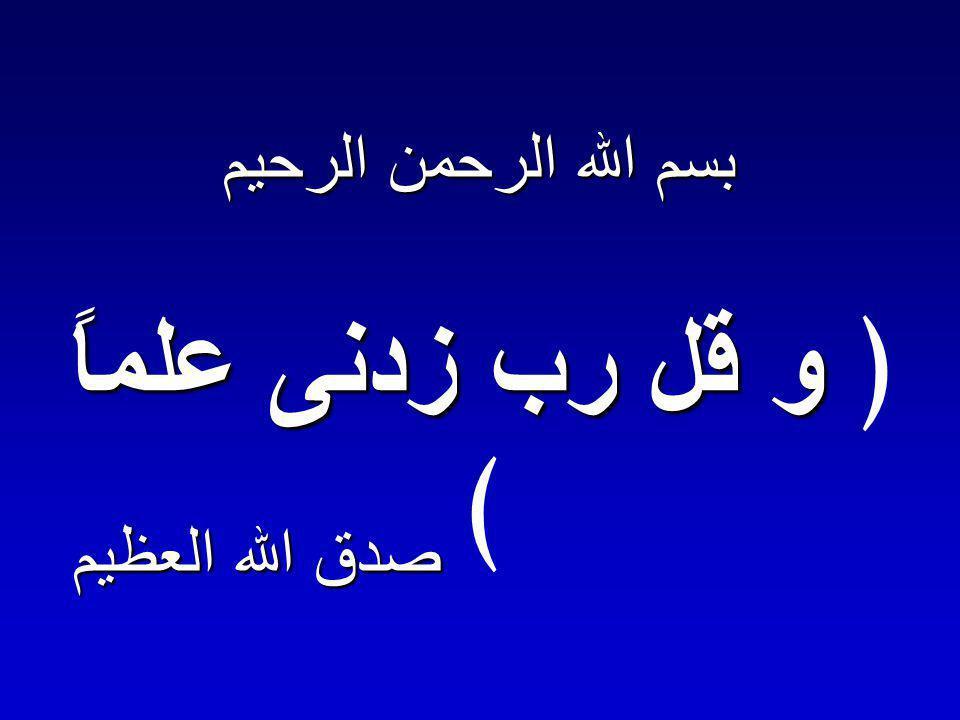 بسم الله الرحمن الرحيم ﴿ و قل رب زدنى علماً ﴾ صدق الله العظيم