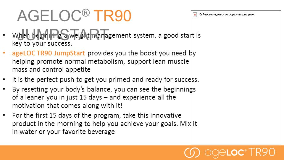 AGELOC® TR90 JUMPSTART When beginning a weight management system, a good start is key to your success.