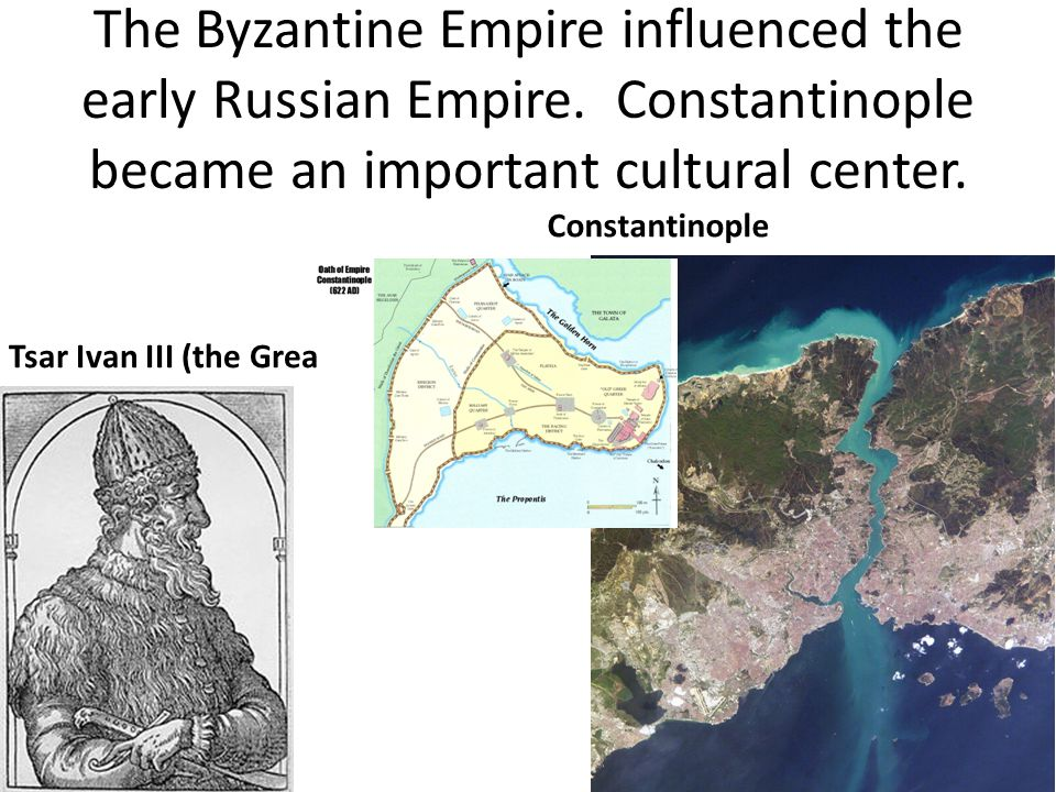 The Byzantine Empire influenced the early Russian Empire