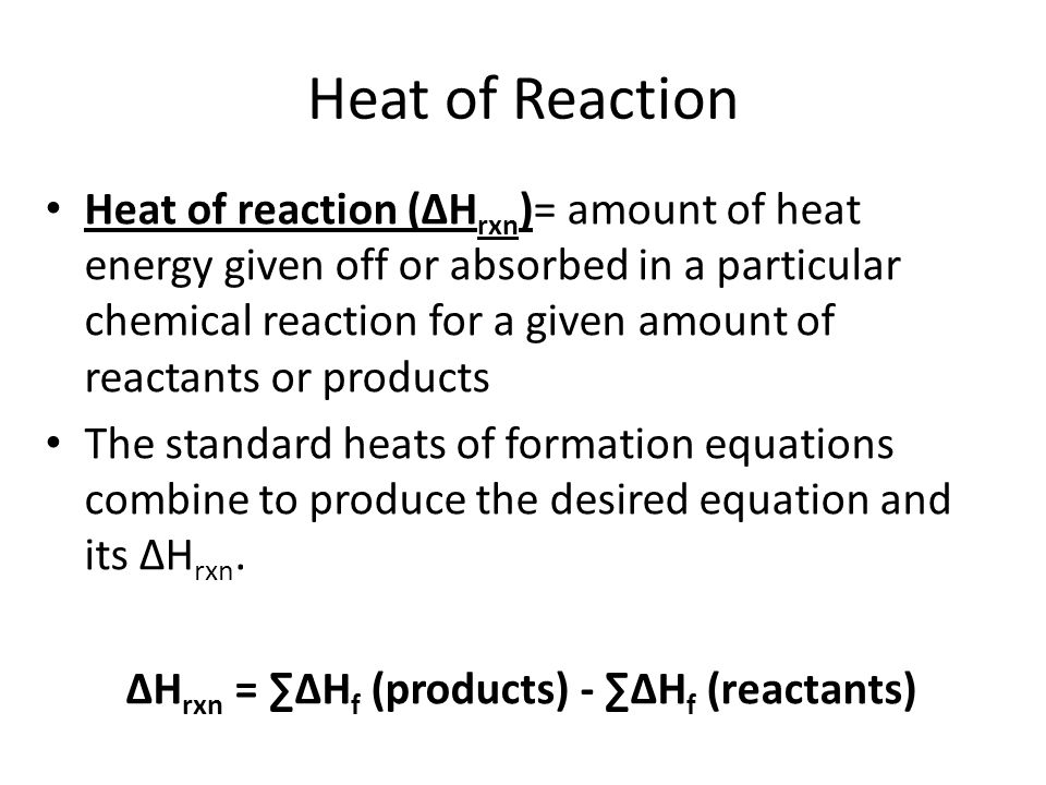 ∆Hrxn = ∑∆Hf (products) - ∑∆Hf (reactants)