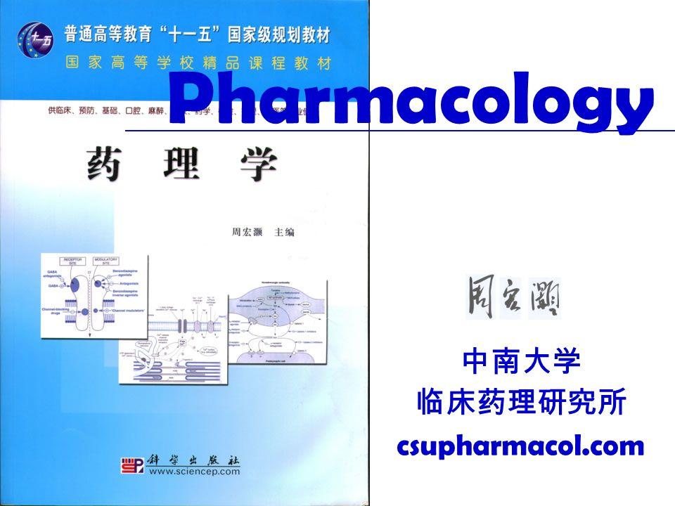 Pharmacology 中南大学 临床药理研究所 csupharmacol.com