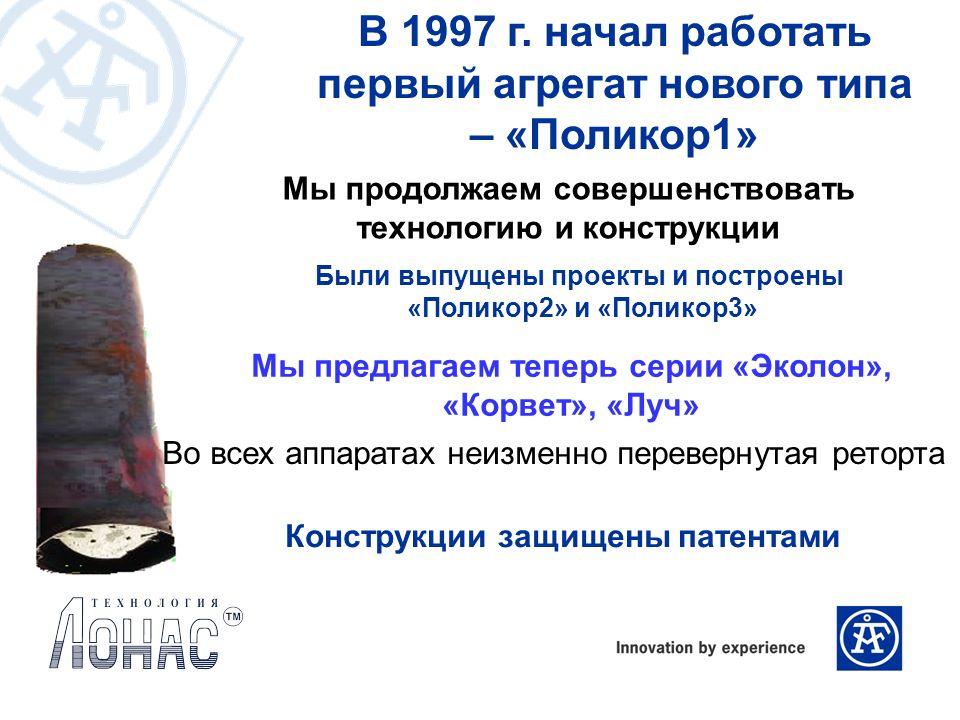В 1997 г. начал работать первый агрегат нового типа – «Поликор1»
