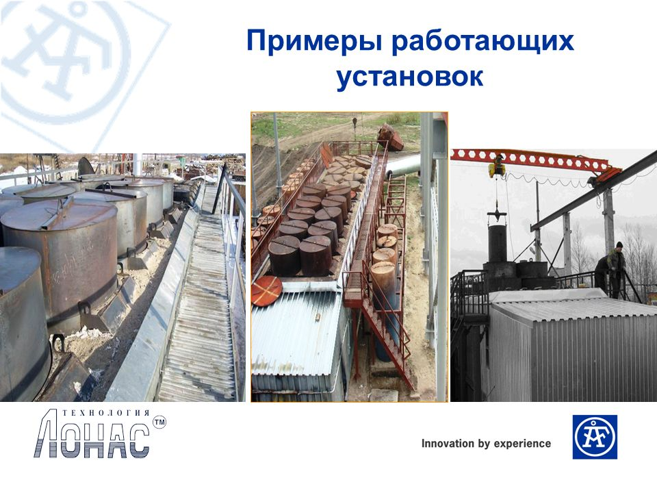 Примеры работающих установок