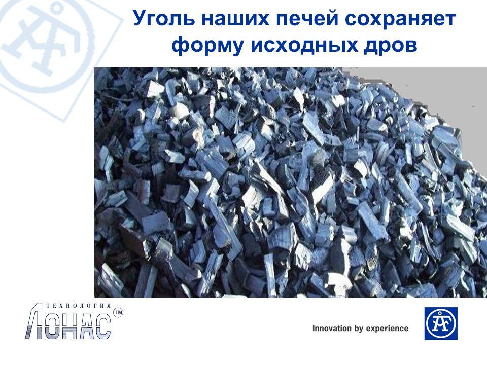 Уголь наших печей сохраняет форму исходных дров