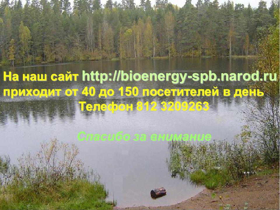 На наш сайт http://bioenergy-spb.narod.ru