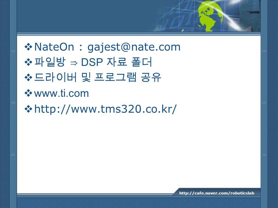 NateOn : gajest@nate.com 파일방 ⇒ DSP 자료 폴더 드라이버 및 프로그램 공유 www.ti.com