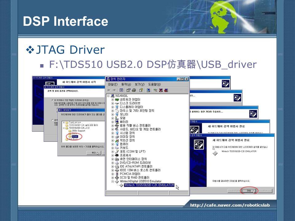 DSP Interface JTAG Driver F:\TDS510 USB2.0 DSP仿真器\USB_driver