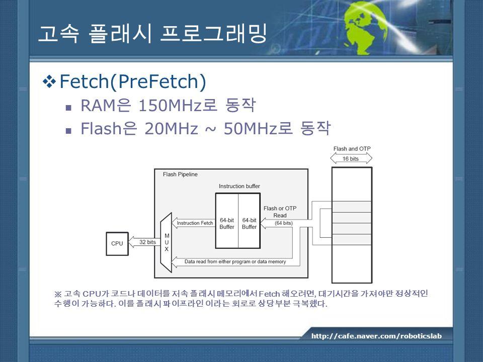 고속 플래시 프로그래밍 Fetch(PreFetch) RAM은 150MHz로 동작 Flash은 20MHz ~ 50MHz로 동작