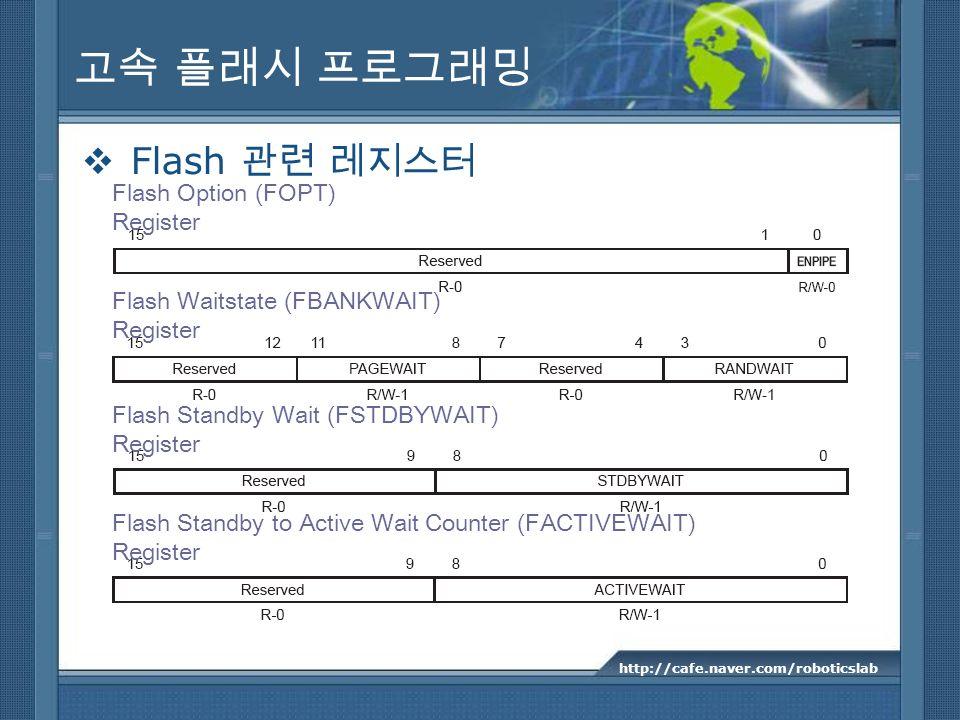 고속 플래시 프로그래밍 Flash 관련 레지스터 Flash Option (FOPT) Register