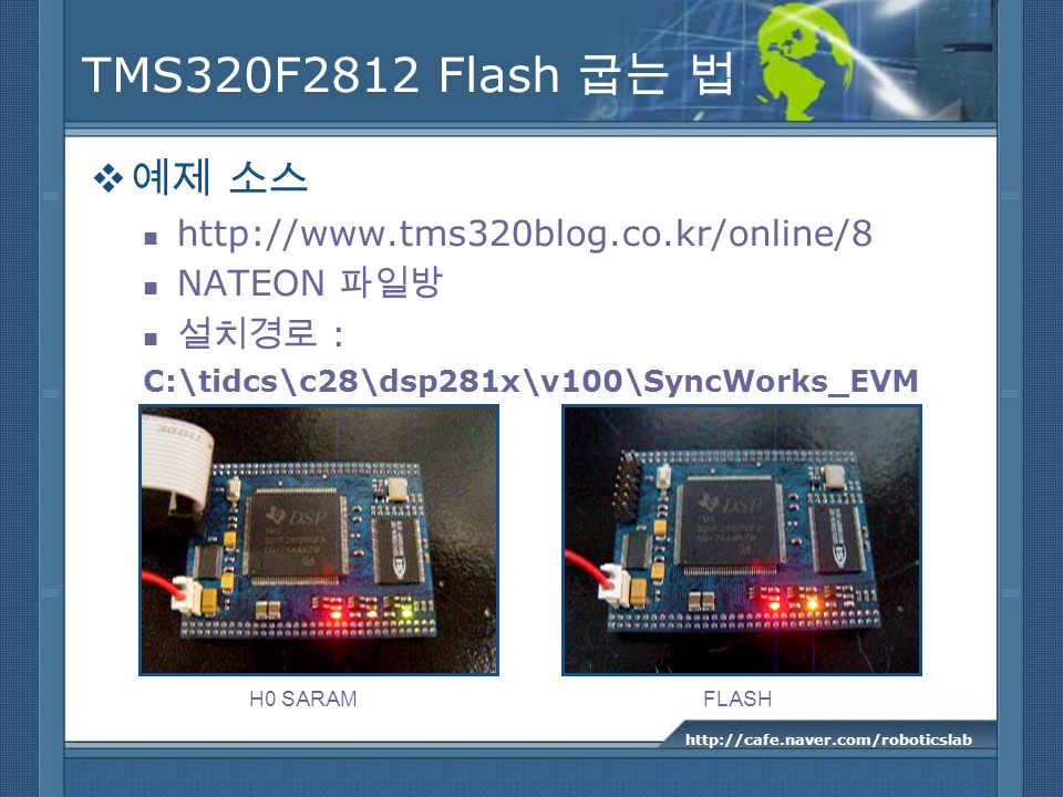 TMS320F2812 Flash 굽는 법 예제 소스 http://www.tms320blog.co.kr/online/8