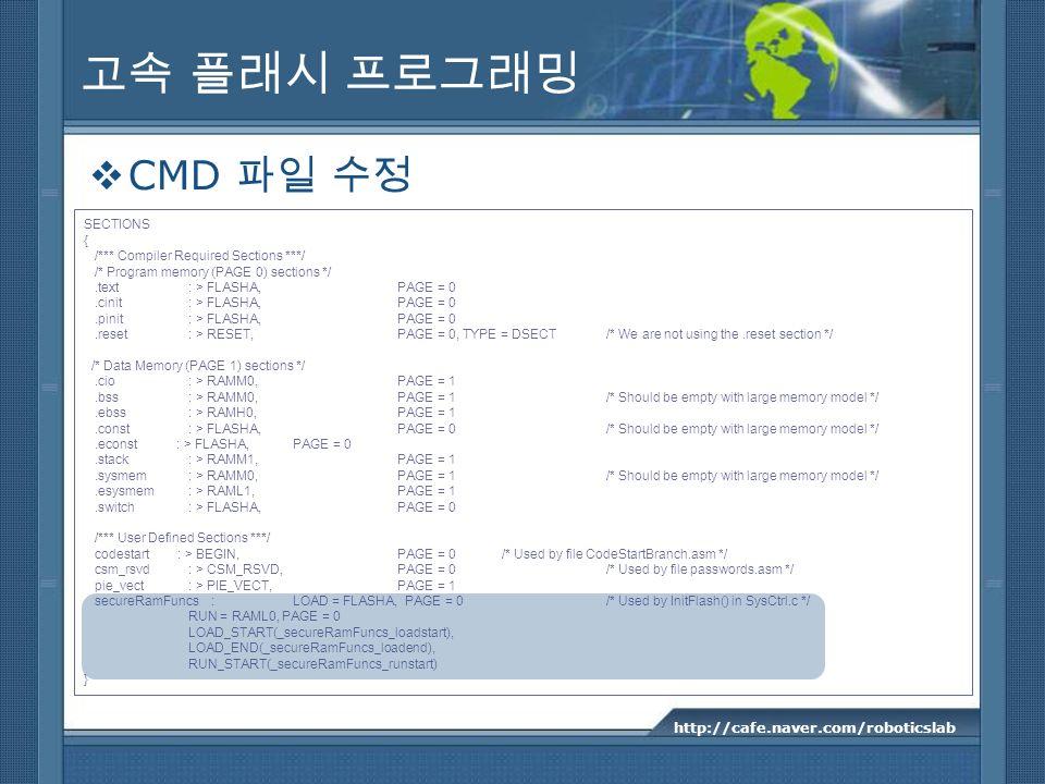 고속 플래시 프로그래밍 CMD 파일 수정 http://cafe.naver.com/roboticslab SECTIONS {