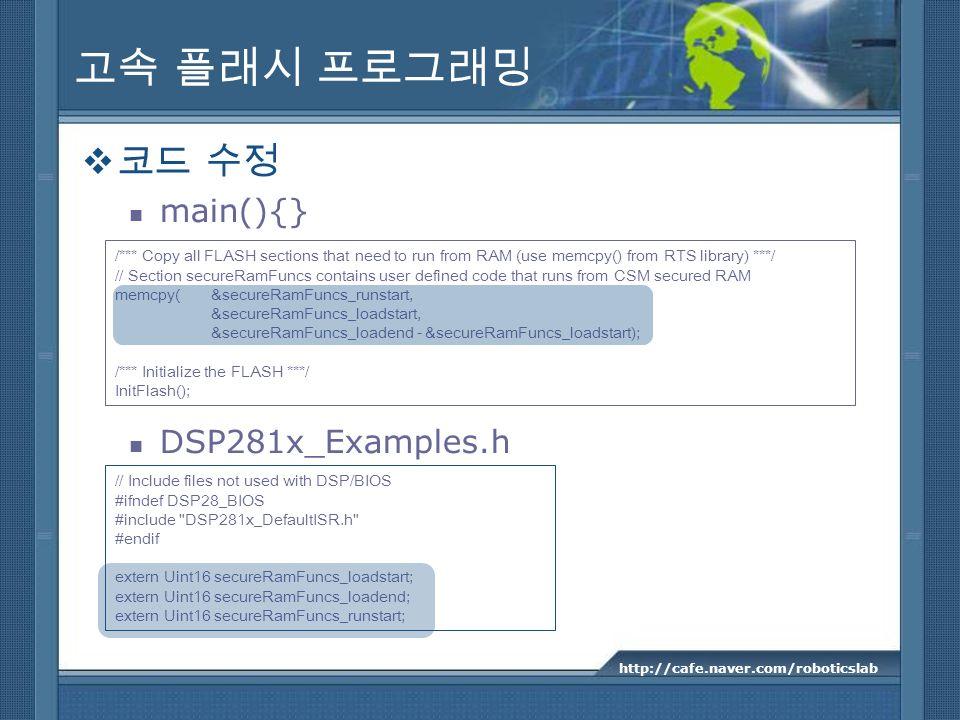 고속 플래시 프로그래밍 코드 수정 main(){} DSP281x_Examples.h