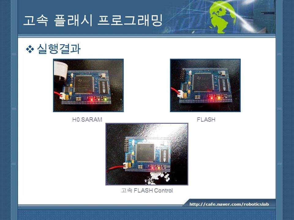 고속 플래시 프로그래밍 실행결과 H0 SARAM FLASH 고속 FLASH Control