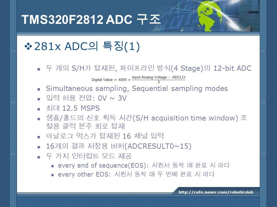 TMS320F2812 ADC 구조 281x ADC의 특징(1) 두 개의 S/H가 탑재된, 파이프라인 방식(4 Stage)의 12-bit ADC. Simultaneous sampling, Sequential sampling modes.