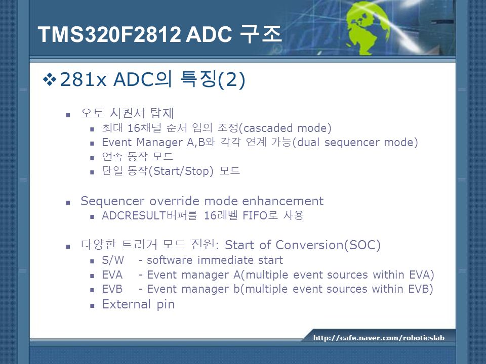 TMS320F2812 ADC 구조 281x ADC의 특징(2) 오토 시퀀서 탑재