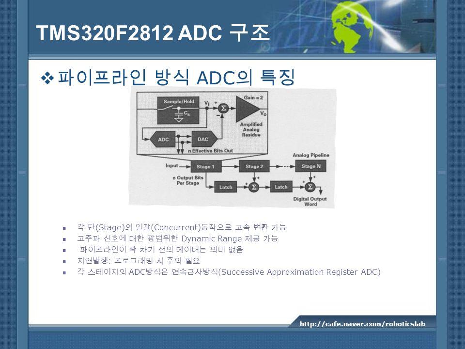 TMS320F2812 ADC 구조 파이프라인 방식 ADC의 특징