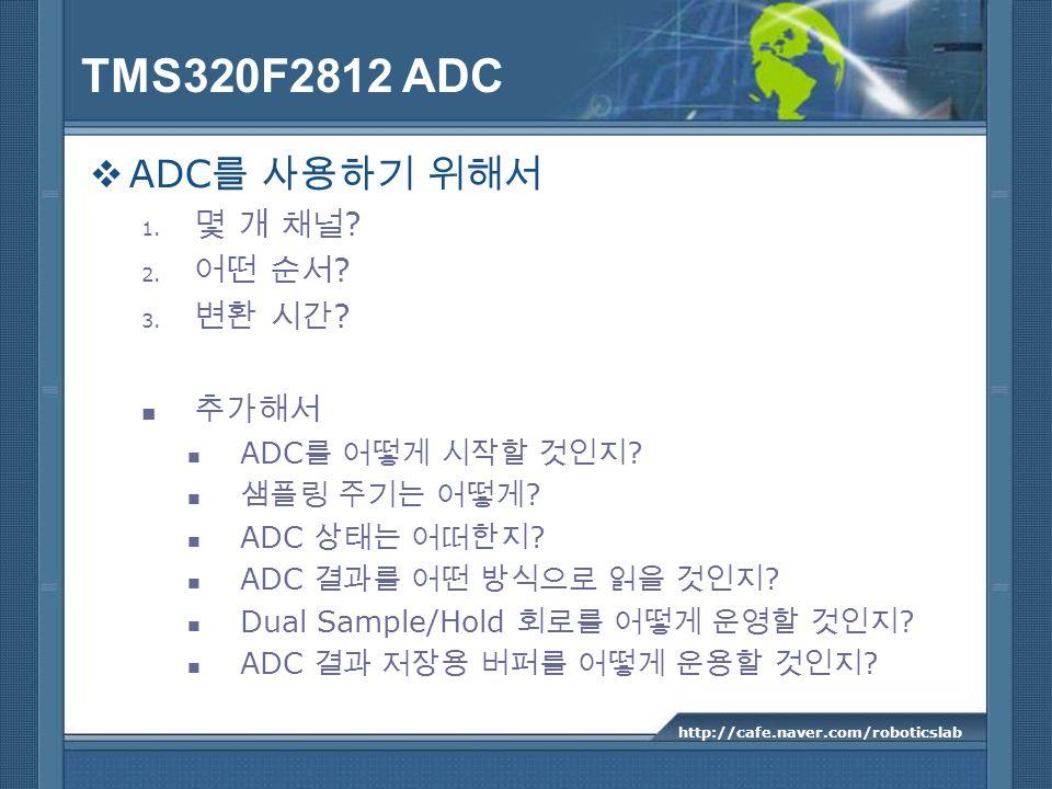 TMS320F2812 ADC ADC를 사용하기 위해서 몇 개 채널 어떤 순서 변환 시간 추가해서