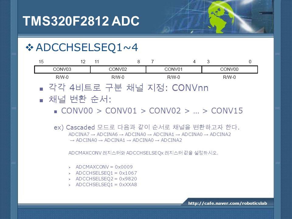 TMS320F2812 ADC ADCCHSELSEQ1~4 각각 4비트로 구분 채널 지정: CONVnn 채널 변환 순서: