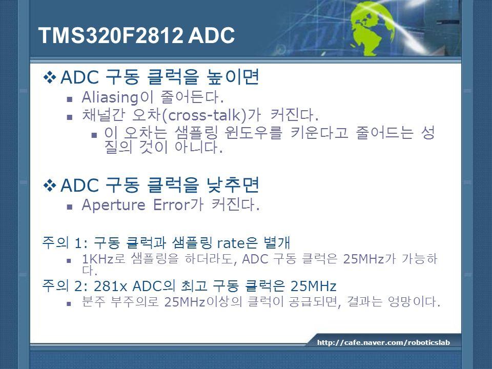TMS320F2812 ADC ADC 구동 클럭을 높이면 ADC 구동 클럭을 낮추면 Aliasing이 줄어든다.